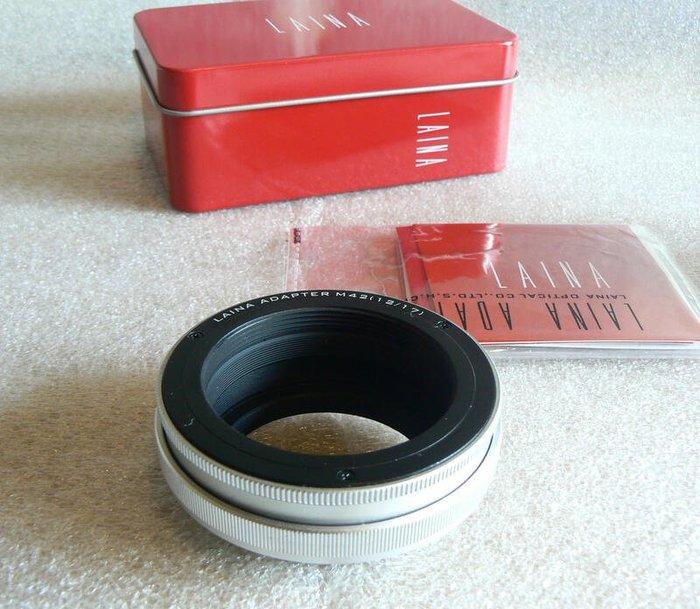 【悠悠山河】LAINA 徠納精品 銅軸 銀 L39-NEX Sony E 微距調焦轉接環 M42 12mm~17mm 改