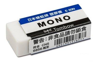 {阿治嬤} 大量現貨 日本 TOMBOW 蜻蜓牌 E-30N MONO橡皮擦 小 相皮擦