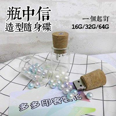 多多印 客製化 16G 隨身碟 軟木塞 瓶中信造型隨身碟 木質隨身碟鑰匙圈 USB2.0 來圖訂製 公司行號禮贈品 訂做