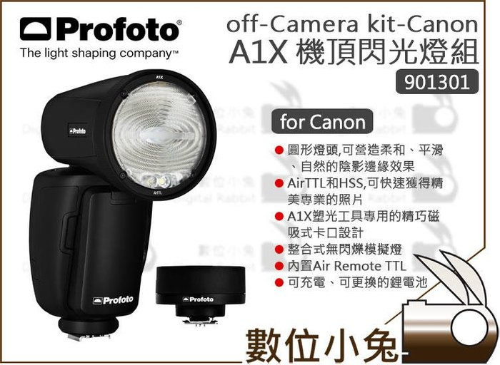 數位小兔【Profoto A1X off-Camera kit Canon 閃光燈 離機組 送悠遊卡至6/15止】閃燈