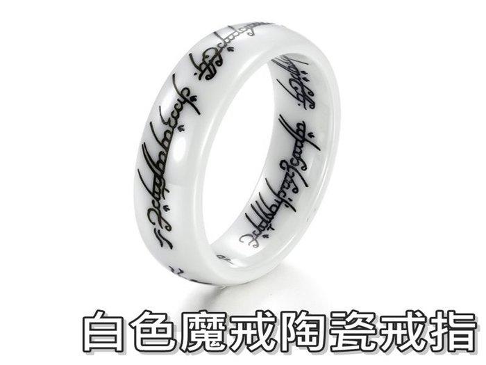 《316小舖》【C186】(頂級陶瓷戒指-白色魔戒陶瓷戒指-單件價 /白色魔戒指/流行禮物)