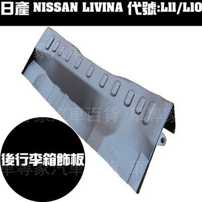 2007年後 LIVINA L11 L10 後行李箱 後行李廂 飾板 內裝 後護板 防刮板 保護板 原車件 MIT台灣製