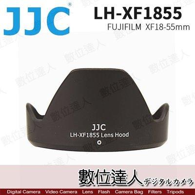 【數位達人】副廠遮光罩 JJC LH-XF1855  Fuji 14mm F2.8 XF 18-55mm 蓮花型遮光罩