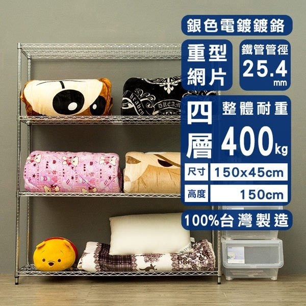 [tidy house] 【免運費】高荷重150x45x150公分四層架/波浪架/置物架/SZ18604150LCR