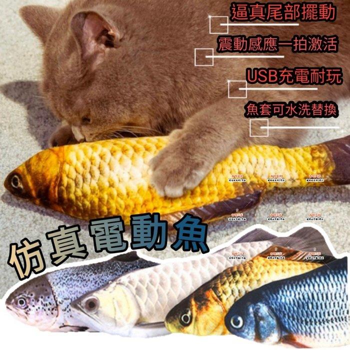 ?新貨到? 仿真電動跳跳魚  跳動魚 電動魚玩偶 貓咪玩具