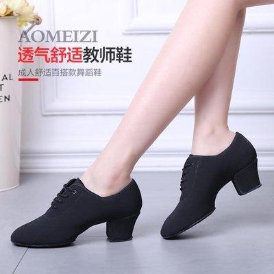 跳舞鞋拉丁舞鞋女成人布中高跟舞蹈鞋軟底摩登教師鞋廣場舞鞋跳舞女鞋秋