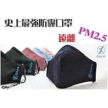 桃紅-淨對流 抗PM2.5 抗霾口罩 防霾 奈米防護層 台灣製造 立體口罩 霾害 可水洗重複使用 A642