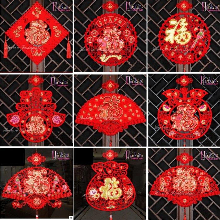 ☆[Hankaro]☆ 春節系列商品精緻植絨刺繡鏤空年節掛飾(單個)