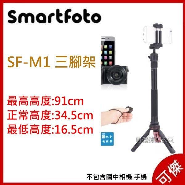 Smartfoto SF-M1 三腳架 自拍棒  附藍芽遙控器 定時拍照 最高91cm  適用手機/相機 免運