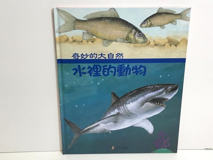 比價網~上人文化優良繪本【奇妙的大自然-水裡的動物】