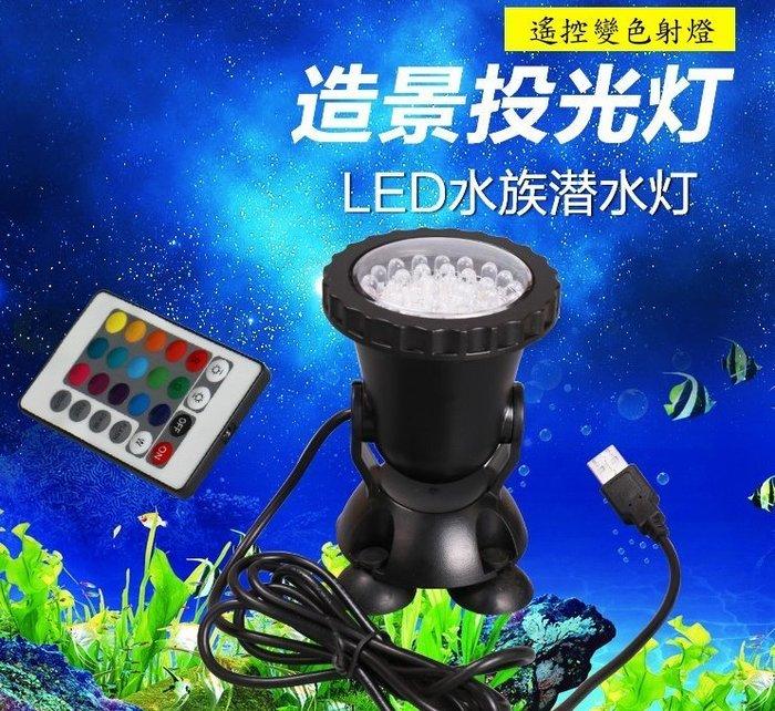 led遙控變色燈照明燈潛水水族燈魚缸燈假山水池園林造景