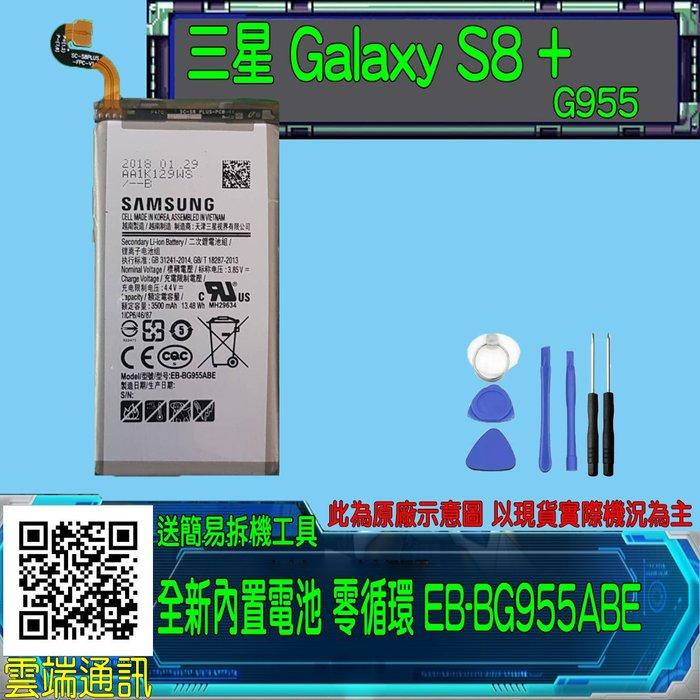 三星 Galaxy S8 + G955 全新內置電池 鋰電池 型號 EB-BG955ABE 電量 DIY價 零件價 維修