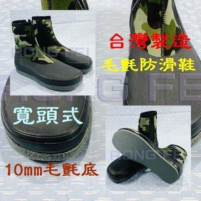 RongFei廠家直賣 長筒寬楦頭防滑鞋外銷日本代工廠台灣製造寬鞋頭式(仿SG 牌頭型) 防滑鞋另售:泳圈 蛙鏡 呼吸管