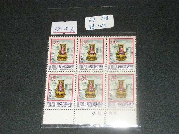 ~愛郵者~〈六方連〉67年 核能發電 1全 帶邊紙 廠銘 近上品 直接買  特140 專1