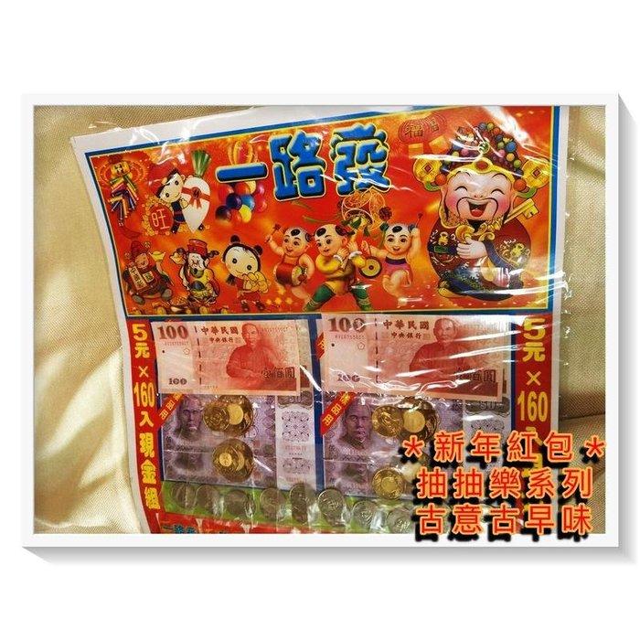 古意古早味 160當(500元現金) 卡通托空組4抽抽樂(圖案隨機出貨) 童玩紅包組 現抽現對 抽組