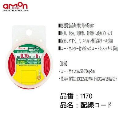 和霆車部品中和館—日本AMON DIY耐熱/耐油配線電線(紅) 長度5m AVS0.75sq No.1170