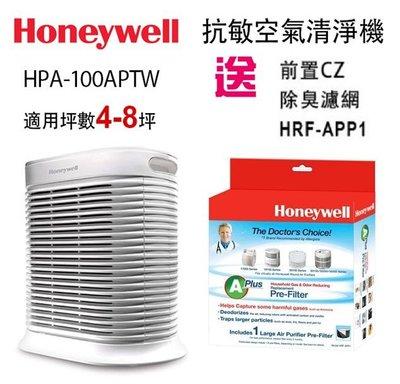 【高雄104家電館】現貨熱賣中+贈2年濾網~Honeywell 抗敏空氣清淨機【HPA-100APTW】