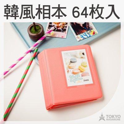 【東京正宗】韓風 mini album 質感 馬卡龍色系 拍立得 專用 相本 64入 共6色 (糖果色系)