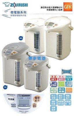 (日本製造公司貨)象印【CD-LGF50】5L微電腦電動熱水瓶/另售CD-LGF40/CD-LGF30