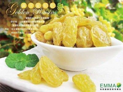 【黃金葡萄乾】《EMMA易買健康堅果零嘴坊》甜蜜內在.黃金外表~可用來泡製琴酒!!