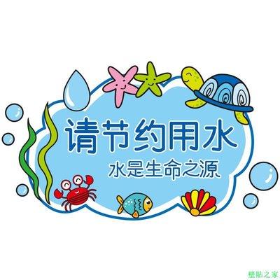 墻貼 壁紙 貼紙 背景墻 貼畫卡通節約用水提示貼紙幼兒園墻面班級教室文化布置裝飾墻貼畫自粘壁貼之家