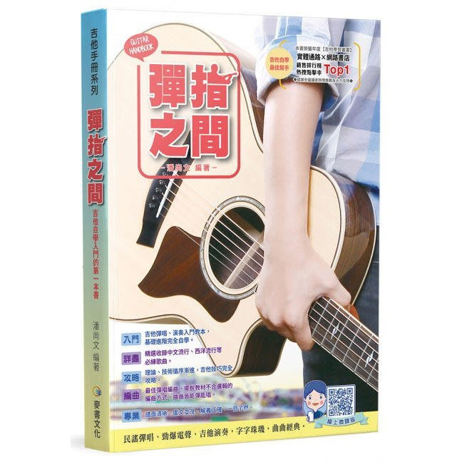 【嘟嘟牛奶糖】麥書國際.彈指之間.暢銷十餘年最佳吉他書.無須任何音樂基礎,人人皆可輕鬆自學