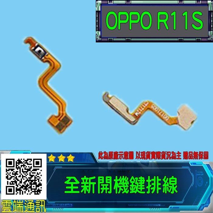 維修零件 OPPO R11S 全新開機鍵排線 電源鍵排線 POWER按鍵排線 零件價 DIY價