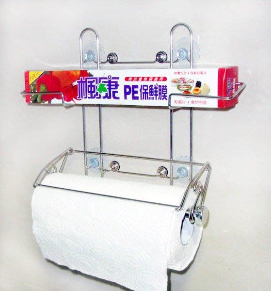 ☆成志金屬☆#304不銹鋼 S-80-2F 兩用紙巾架,保鮮膜架,單手操作方便撕斷,不浪費紙巾。不鏽鋼製