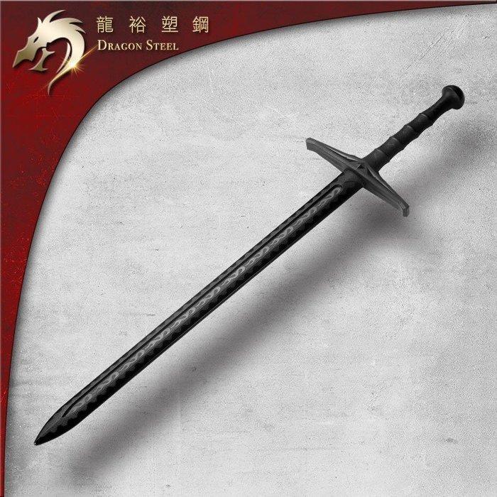 【龍裕塑鋼dragon steel】塑鋼黑西洋劍(直) 亞瑟王/聖劍/武術練習/西方神劍/石中劍/王者之劍