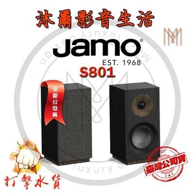 JAMO S801 書架喇叭 打爆水貨價,台灣代理商公司貨