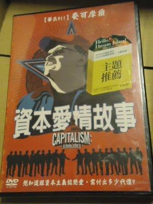 Capitalism: A Love Story資本愛情故事 Michael Moore麥可摩爾(華氏911)導演 全新