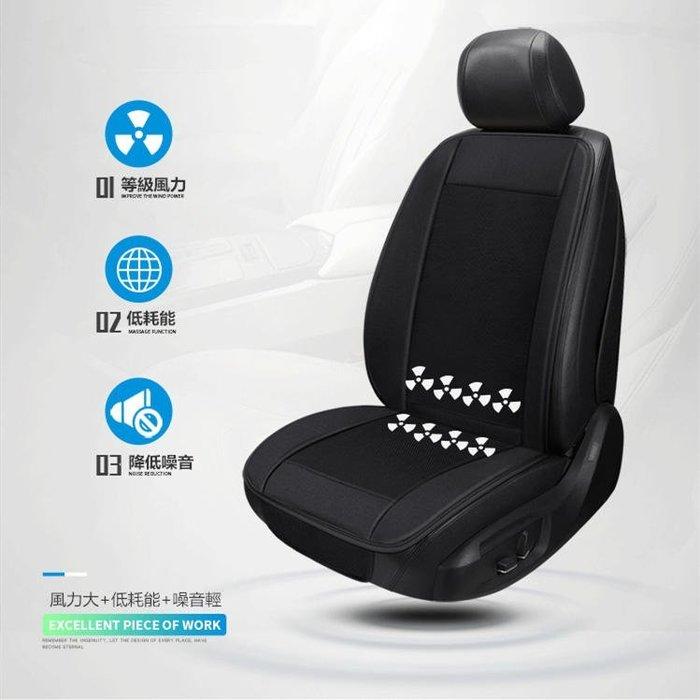 汽車涼風椅墊(坐墊+背墊款) 12V 電風扇椅墊 汽車冷風扇座墊 通風座墊 通風涼風扇墊