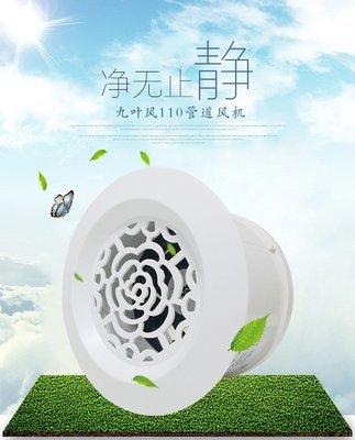 九葉風 110PVC 管道排風扇 4吋 圓形 靜音排氣扇 小型排風機 換氣扇 11CM 抽風機 110-220V