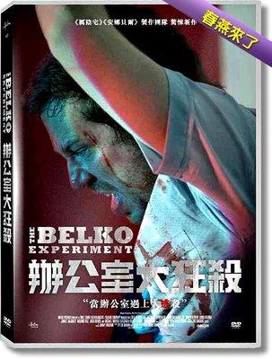 JAY=DVD【辦公室大狂殺】托尼戈德溫〈極速秒殺、分歧者〉、小約翰蓋勒格〈科洛弗10號地窖〉│正版公司貨