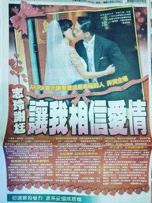 林志玲_與日本「放浪兄弟」成員AKIRA,17日在台南舉辦世紀婚禮親吻獨家畫面小S_蔡康永_黃子佼 剪報2入民國108年