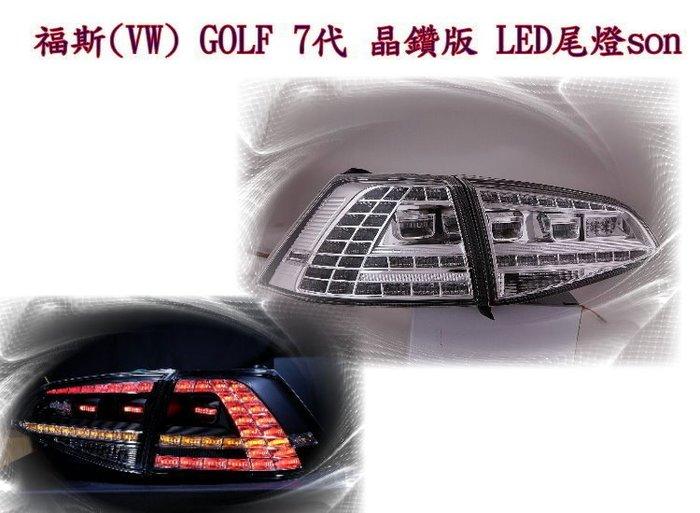 ☆雙魚座〃汽車〃GOLF 7代 GTI 晶鑽版 LED尾燈GOLF 7代 GOLF 12 13 14年 GOLF 尾燈