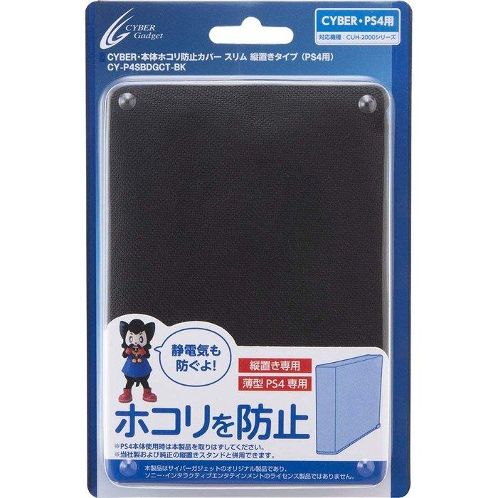 現貨 PS4主機用 日本CYBER品牌 SLIM主機防塵套 保護套 直立型 縦置站立 CUH-2000薄型用【板橋魔力】