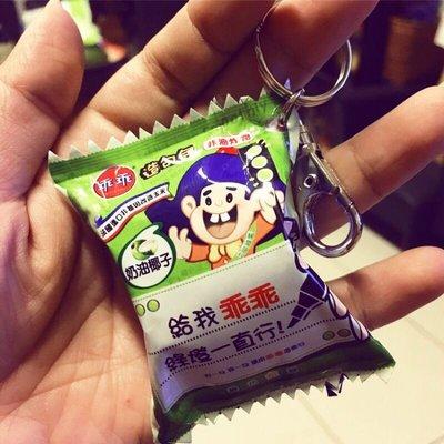 乖乖悠遊卡造型鑰匙圈  鑰匙圈 鑰匙圈