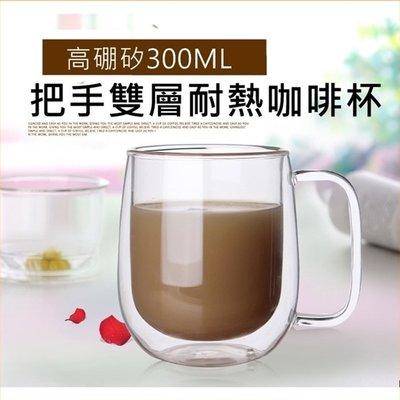 [愛雜貨] 帶把手 300ml 雙層玻璃杯 真空保溫杯 保溫隔熱杯 高硼矽耐熱杯 星巴克 交換禮物 生日 禮品