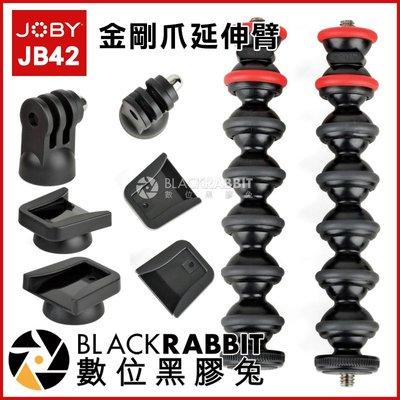數位黑膠兔【 JOBY JB42 金剛爪延伸臂 】 魔術手 蛇管 章魚臂 章魚腳 魔術臂 手機 相機 冷靴 延長臂 攝影