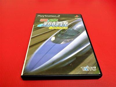 ㊣大和魂電玩㊣ PS2 電車GO! 新幹線 山陽新幹線篇 說明書有些斑{日版}編號:R2-懷舊遊戲~PS二代主機適用