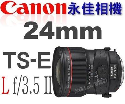 永佳相機_CANON TS-E 24mm F3.5 L II 移軸鏡頭 TSE 24mm F3.5L【公司貨】(2)
