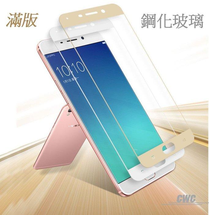 滿版鋼化玻璃保護貼 OPPO R9s Plus 小米 Note4X 華為 Mate9 玻璃貼 貼膜 鋼化膜 手機玻璃貼