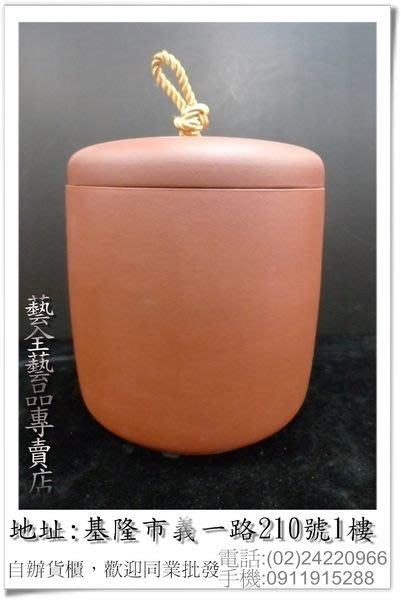 【藝全茶甕】紫砂茶甕 直桶罐 26*25 醒茶用 茶倉 米甕 茶葉罐 聚寶盆