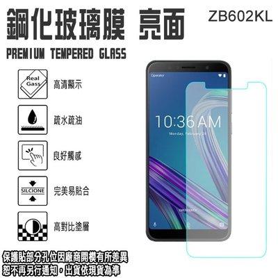 日本旭硝子玻璃 0.3mm 6吋 ZenFone Max Pro (M1)/ZB602KL 鋼化玻璃螢幕保護貼
