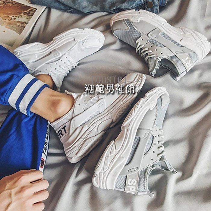 『潮范』 S8 新款休閒運動鞋男鞋透氣休閒鞋純色慢跑鞋膠粘鞋老爹鞋跑步鞋GS1774