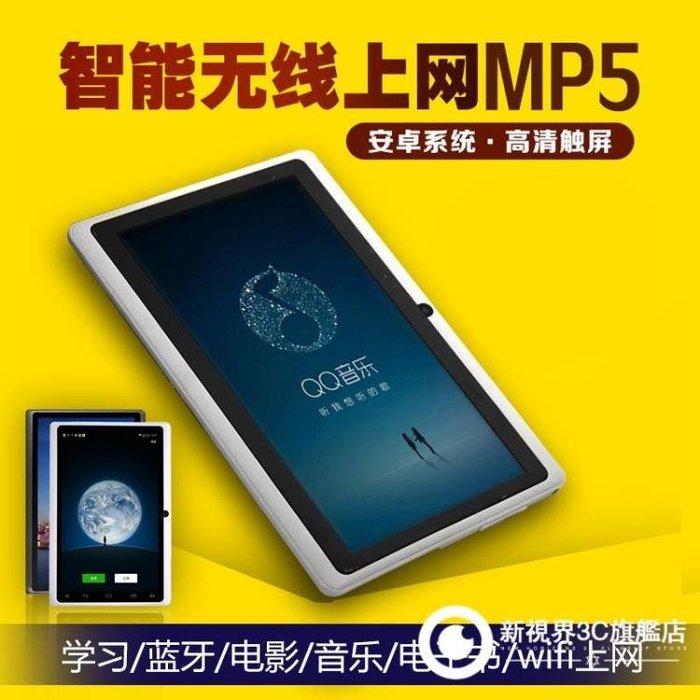 隨身聽 超薄智能7寸mp5播放器觸摸屏wifi無線上網