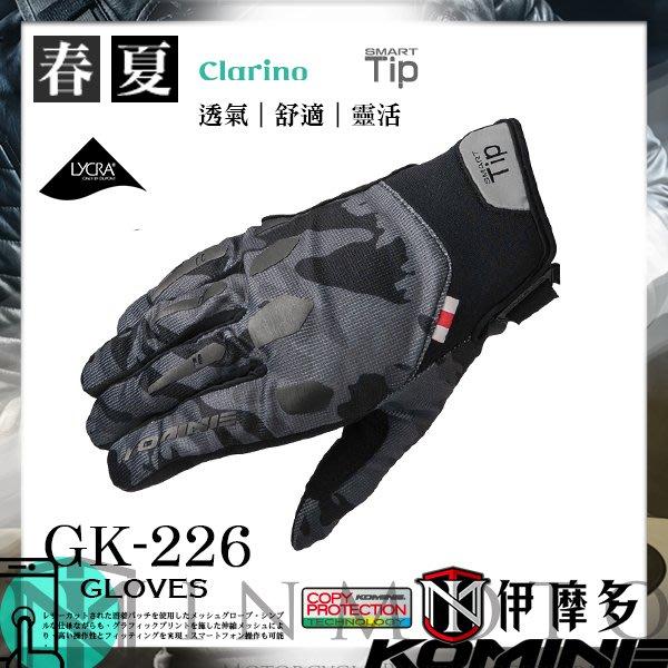 伊摩多※2019正版日本KOMINE 彈力網眼手套 短手套 可觸控手機 共4色GK-226。黑迷彩