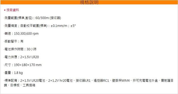 【晉茂五金】BOSCH博世 360度雷射水平儀 GRL 300 HVG 請先詢問價格和庫存