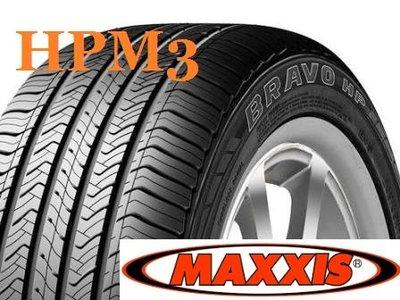 瑪吉斯 HPM3 235/70/16 SUV休旅安全首選 店面專業安裝[上輪輪胎]